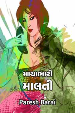 Mathabhari Malti by paresh barai in Gujarati