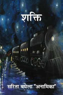 Shakti by सरिता बघेला