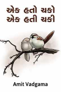 Amit vadgama દ્વારા એક હતો ચકો , એક હતી ચકી ગુજરાતીમાં