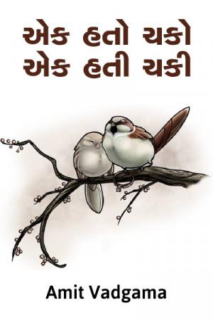 Ek hato chako, ek hati chaki by Amit vadgama in Gujarati