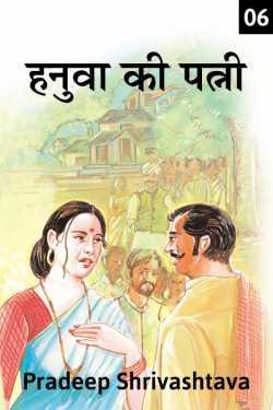 Hanuva ki Patni - 6 by Pradeep Shrivastava in Hindi