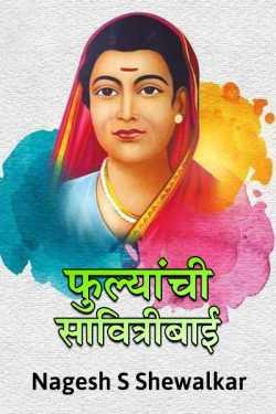 Savitribai by Nagesh S Shewalkar in Marathi