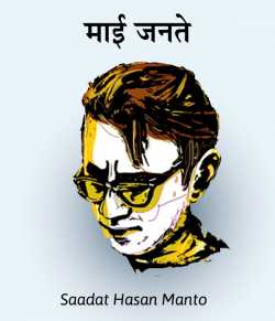 Maai jante by Saadat Hasan Manto in Hindi