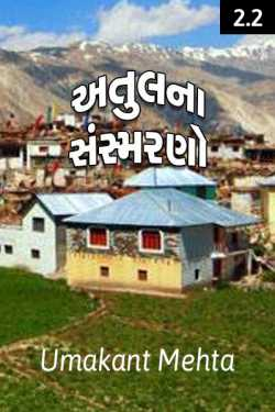 Atulna sansmarano - 2 by Umakant in Gujarati