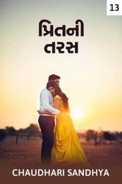 Preetni taras - 13 by Chaudhari sandhya in Gujarati