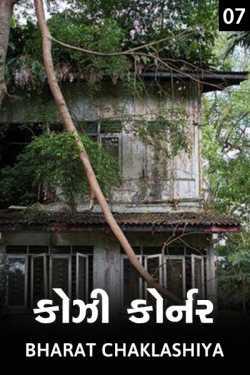 cozi corner - 7 by bharat chaklashiya in Gujarati