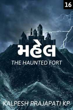Mahel - The Haunted Fort (Part-16) by Kalpesh Prajapati in Gujarati
