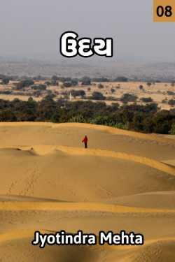 Uday - 8 by Jyotindra Mehta in Gujarati