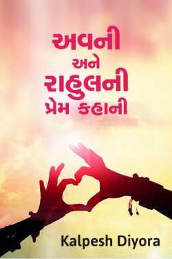 avni ane rahul ni prem kahani by kalpesh diyora in Gujarati