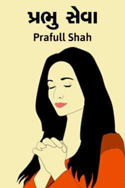 Prabhu Seva by Prafull shah in Gujarati