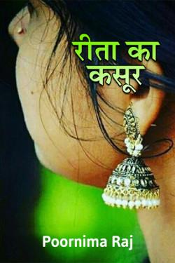Rita ka kasoor - 1 by Poornima Raj in Hindi