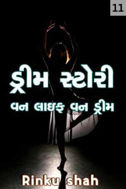 Dream story one life one dream - 11 by Rinku shah in Gujarati