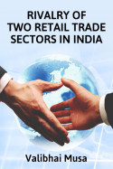 Rivalry of two retail trade sectors inIndia by Valibhai Musa in English