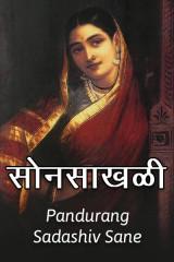सोनसाखळी  by Sane Guruji in Marathi