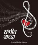 संगीत शारदा - अंक - 1 मराठीत Govind Ballal Deval
