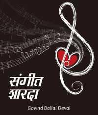 संगीत शारदा - अंक - 1