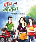 लव इन कॉलेज - 1 बुक Abhishek Hada द्वारा प्रकाशित हिंदी में