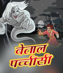 Somadeva द्वारा लिखित  बेताल पच्चीसी - 1 बुक Hindi में प्रकाशित