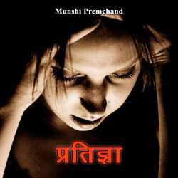Pratigna By Munshi Premchand in Hindi