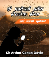 पांच नारंगी गुठलियाँ  by Sir Arthur Conan Doyle in Hindi