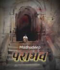 पराभव - भाग 1 बुक Madhudeep द्वारा प्रकाशित हिंदी में
