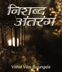 निशब्द अंतरंग - 1 by Vishal Vilas Burungale in Marathi
