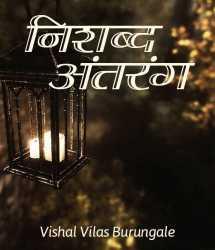 निशब्द अंतरंग - 1 मराठीत Vishal Vilas Burungale