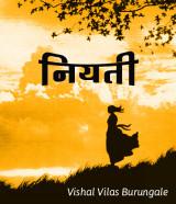 नियती  द्वारा Vishal Vilas Burungale in Marathi