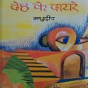 देह के दायरे  - 1 by Madhudeep in Hindi