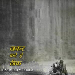 ठाकर करे ई ठीक बुक HASMUKH M DHOLA द्वारा प्रकाशित हिंदी में