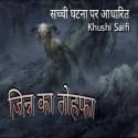 जीन्न का तोहफा बुक Khushi Saifi द्वारा प्रकाशित हिंदी में