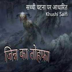 Jinn ka tohfa by Khushi Saifi in Hindi