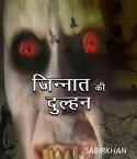 जिन्नात की दुल्हन-1 बुक SABIRKHAN द्वारा प्रकाशित हिंदी में