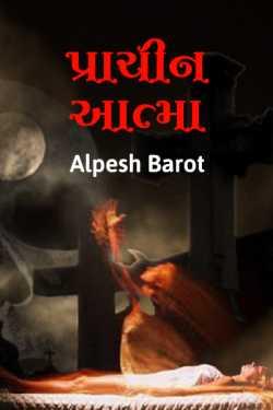 Prachin aatma - 1 by Alpesh Barot in Gujarati