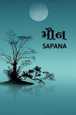 Maun by Sapana in Gujarati