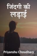 Zindagi ki ladai by Priyanshu Choudhary in English