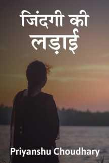 जिंदगी की लड़ाई बुक Priyanshu Choudhary द्वारा प्रकाशित हिंदी में