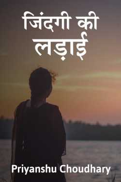Zindagi ki ladai by Priyanshu Choudhary in English