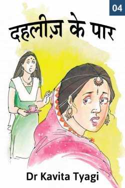 Dahleez Ke Paar - 4 by Dr kavita Tyagi in Hindi