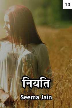 Niyati - 10 by Seema Jain in Hindi