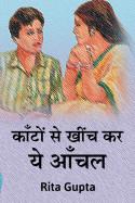 काँटों से खींच कर ये आँचल - 1 बुक Rita Gupta द्वारा प्रकाशित हिंदी में
