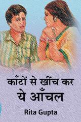 काँटों से खींच कर ये आँचल   by Rita Gupta in Hindi