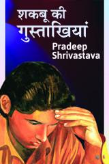 शकबू की गुस्ताखियां   द्वारा  Pradeep Shrivastava in Hindi