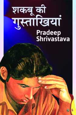 Shakbu ki gustakhiya - 1 by Pradeep Shrivastava in Hindi