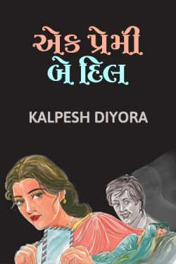 ak premi be dill by kalpesh diyora in Gujarati