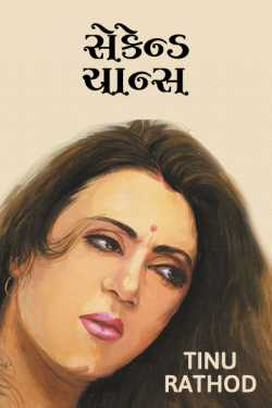 Second chance - 1 by Tinu Rathod _તમન્ના_ in Gujarati
