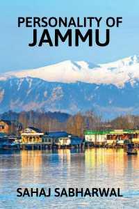 PERSONALITY OF JAMMU- SAHAJ SABHARWAL