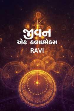 Jeevan - Ek climax by Ravi in Gujarati