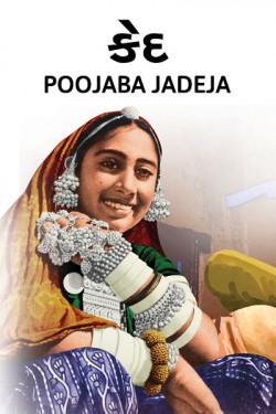 Qaid by Poojaba Jadeja in Gujarati