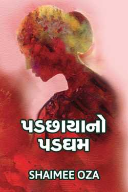 Padchhaya no padgham by Shaimee oza Lafj in Gujarati